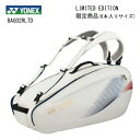 YONEX ヨネックス テニス バドミントン用 ラケットバッグBAG02RLTD リュック付き 6本入りサイズ日本代表モデル 限定商品
