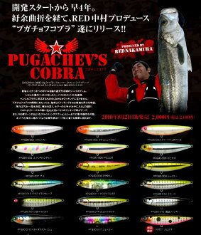 Amus design AIMA ima Pugachev Cobra