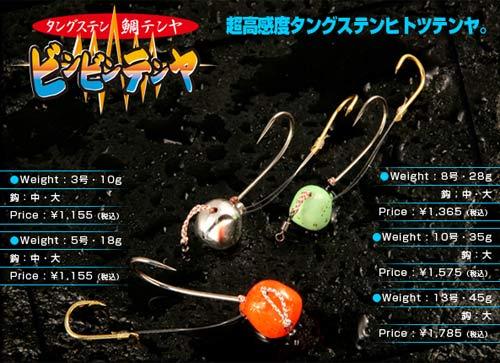 ジャッカル ビンビンテンヤ 10号・35g 針サイズ大 【メール便OK】【真鯛】【テンヤマゴチにオススメ!】