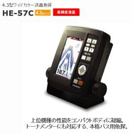 ホンデックス 4.3型カラー液晶魚探 HE-57C HONDEX 【ホンデックス大特価セール!】【送料無料】