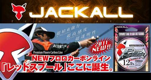 ジャッカル Jackall フロロカーボンライン レッドスプール 100m 2lb−6lb 【メール便OK】