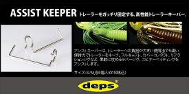 デプス(DEPS) アシストキーパー 【メール便OK】