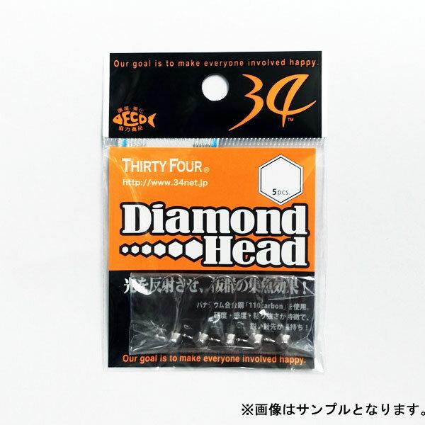 34 サーティーフォー (THIRTY FOUR) ダイヤモンドヘッド DIAMOND HEAD 【メール便OK】【アジ・メバル】
