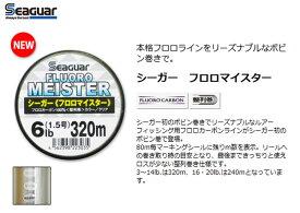 クレハ シーガー(SEAGUAR) フロロマイスター 320m 3〜5lb 【メール便NG】