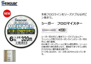 シーガー(SEAGUAR) フロロマイスター 320m 8〜12lb 【メール便NG】