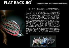 デプス(deps) フラットバックジグ シリコンスカート #20〜51 【メール便OK】