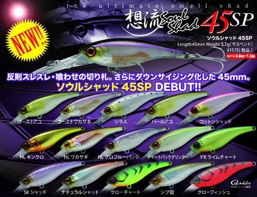 ジャッカル(JACKALL) ソウルシャッド 45SP 【メール便OK】【wb2014】