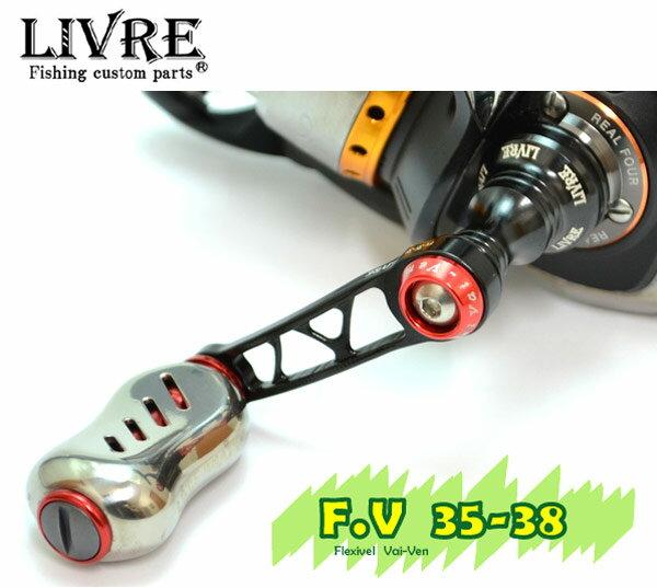 リブレ F.V(Flexivel.Vai-Ven) 35-38mm シマノS1用 LIVRE 【お取り寄せ商品】【送料無料!】