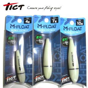 ティクト(tict) Mフロート(M-FLOAT) キャロタイプ飛ばしウキ 【メール便OK】【アジ・メバル】