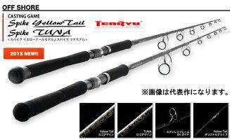 天龍(TENRYU)釘鞋金槍魚(SPIKE TUNA)SK872TN-H
