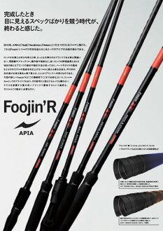 阿皮亚(APIA)谁杜松子酒R(Foojin R)87LX艺术魔术