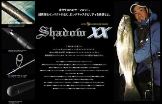 百萬公共汽車(Megabass)XOR影子(Shadow)XX SXX-85L