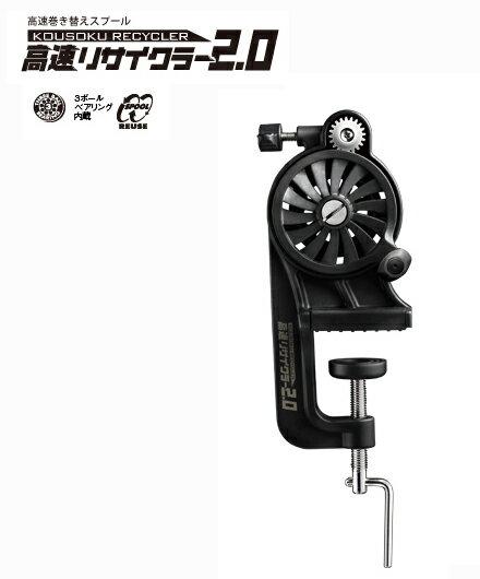 第一精工(DAIICHISEIKO) 高速リサイクラー2.0 【メール便不可】
