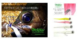 サーティーフォー(34 THIRTY FOUR) OCTPUS オクトパス 1.8インチ 【メール便OK】