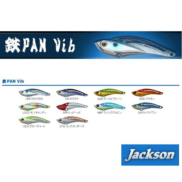 ジャクソン(JACKSON) テッパンバイブ (鉄PAN vib) 14g 【メール便OK】