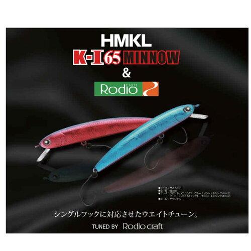 ハンクル(HMKL)×ロデオクラフト(RodeoCraft)K-I65ミノーロデオチューン【メール便OK】