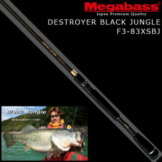 ( Megabass ) megabass destroyer black jungle spinning F3-83XSBJ