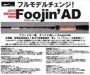 アピア(APIA) フージンAD 2015年モデル 77MH ナチュラルセブン 【大型商品】