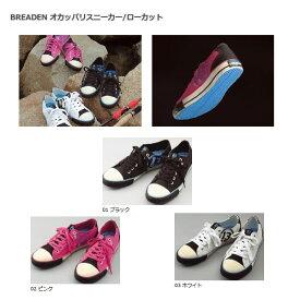 【送料無料!】ブリーデン(BREADEN) オカッパリスニーカー/ローカット 【お取り寄せ対応商品】