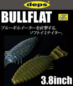 デプス ブルフラット 3.8インチ 【5パックまでメール便OK】