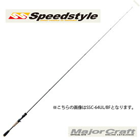 メジャークラフト(Major Craft) スピードスタイル SSC-642UL/BF 2ピースモデル【大型商品】