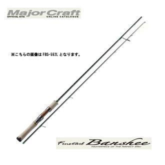 主流的選秀(Major Craft)很好尾卡車海(Banshee)FBS-622L