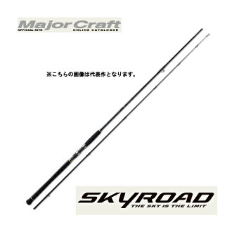 Major craft (Major Craft) sky road (SKYROAD) SKR-1002H shagging