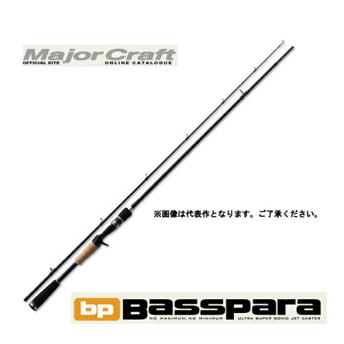 メジャークラフト(MajorCraft)バスパラBPC-632Mベイトキャスティング【お取り寄せ対応商品】
