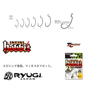 リューギ(RYUGI) インフィニ ホビット HIH054【メール便OK】