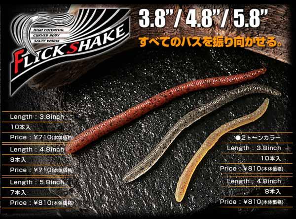 ジャッカル(JACKALL) フリックシェイク 5.8インチ ノーマルカラー【メール便OK】
