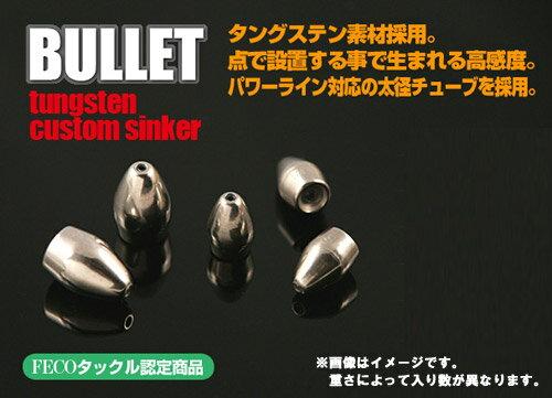 ジャッカル(JACKALL) タングステン シンカー バレット 2.7g〜5.0g 【FECO認定商品】【メール便OK】