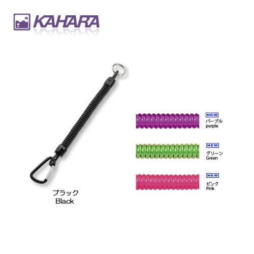 カハラジャパン(KAHARAJAPAN)KJランヤード90cm【メール便OK】