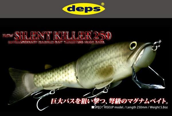 デプス NEW サイレントキラー 250 RISEUP 【メール便NG】