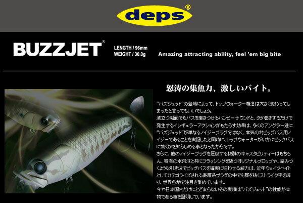 デプス バズジェット #01〜#20 【メール便NG】