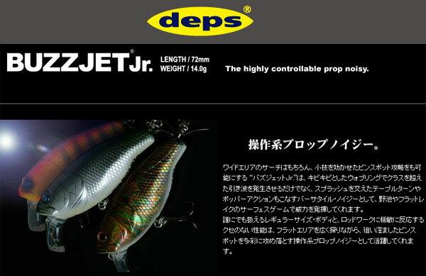 デプス バズジェットJr #01〜#20 【メール便NG】