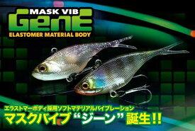 【2020セール】ジャッカル マスクバイブ ジーン 55mm 【メール便OK】