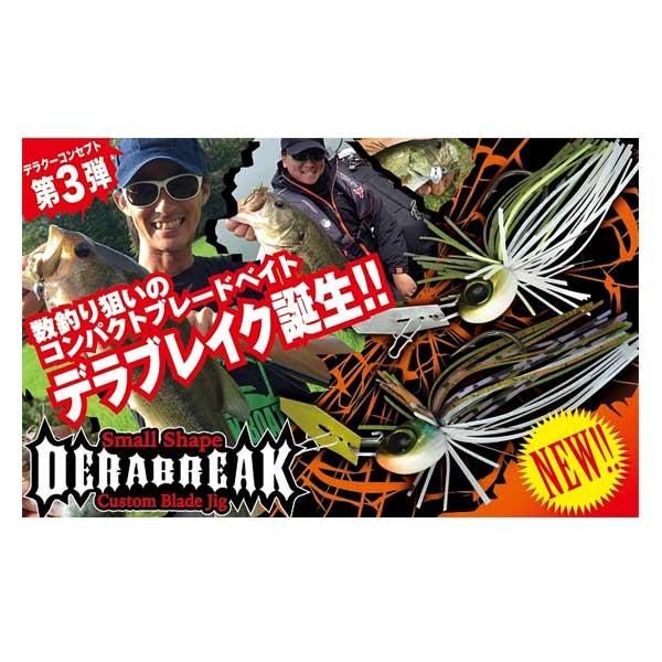 ジャッカル デラブレイク 1/8oz【メール便OK】