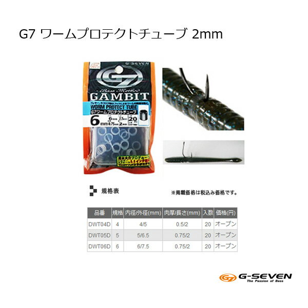 Gセブン×ディスタイルコラボ ワームプロテクトチューブ 長さ2mm【メール便OK】