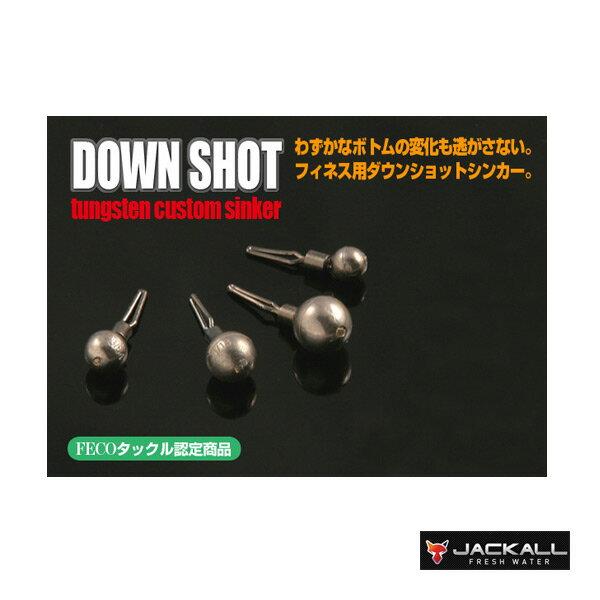 ジャッカル タングステン ダウンショットシンカー【メール便OK】