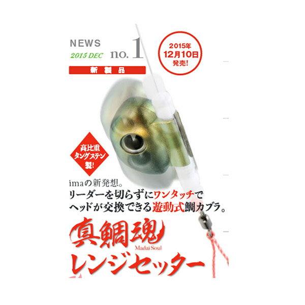 アムズデザイン アイマ 真鯛魂 レンジセッター 3号