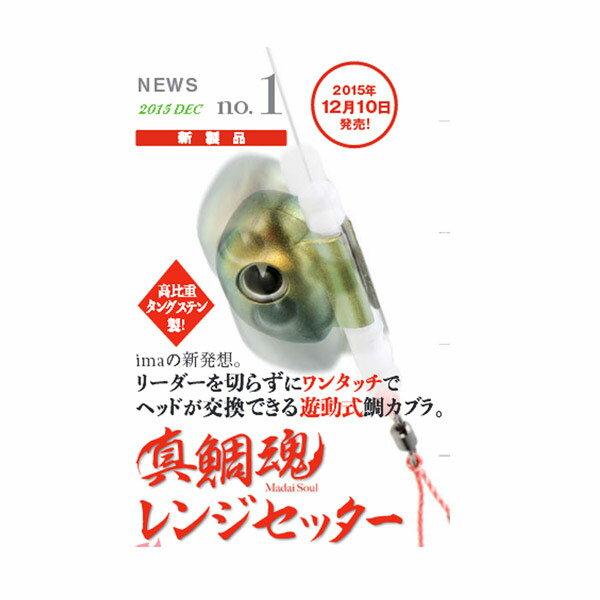 アムズデザイン アイマ 真鯛魂 レンジセッター 8号 【メール便OK】 【テンヤマゴチにオススメ!】【真鯛】