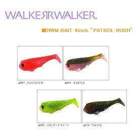ウォーカーウォーカー パトロールラッシュ 4インチ【メール便NG】