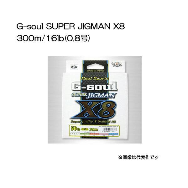 ヨツアミ ジーソウル スーパージグマンX8 300m 16lb(0.8号)【メール便NG】