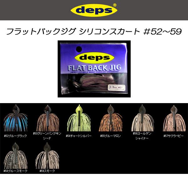 デプス フラットバックジグ シリコンスカート #52〜59【メール便OK】