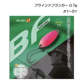 ロデオクラフト ブラインドフランカー 0.7g #1〜51【メール便OK】【etr_r】