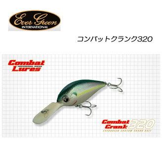 Evergreen combat crank 320