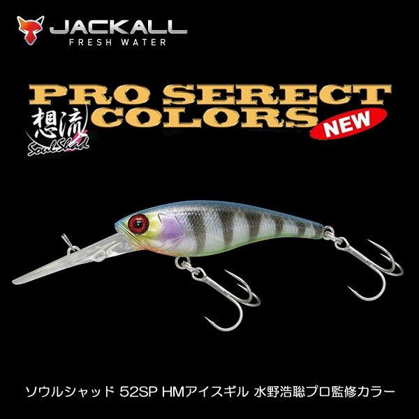 ジャッカル ソウルシャッド 52SP HMアイスギル 水野浩聡プロ監修 プロセレクトカラー 【メール便OK】