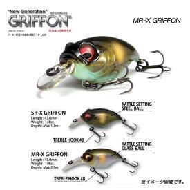 メガバス ニューMR-X グリフォン MEGABASS New MR-X GRIFFON 【メール便OK】【お取り寄せ商品】