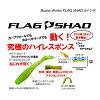 badiwakusufuraggushaddo 5英寸Buddy Works FLAG SHAD