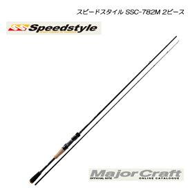 メジャークラフト スピードスタイル オーバーセブン SSC-782M 2ピース MajorCraft Speedstyle 【大型商品】